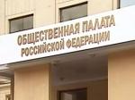 Общественная палата вступилась за ЖЖ: его необходимо защитить от хакеров